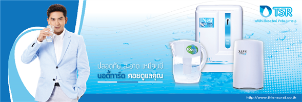 Thiensurat Public Company Limited's banner