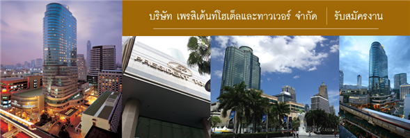 President Hotel and Tower Co., Ltd.'s banner