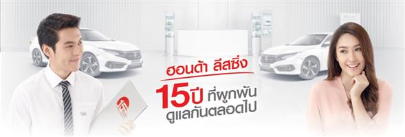 Honda Leasing (Thailand) Co., Ltd.'s banner