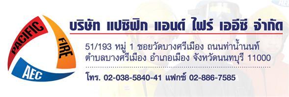 PACIFIC AND FIRE AEC Co., Ltd./บริษัท แปซิฟิก แอนด์ ไฟร์ เออีซี จำกัด's banner