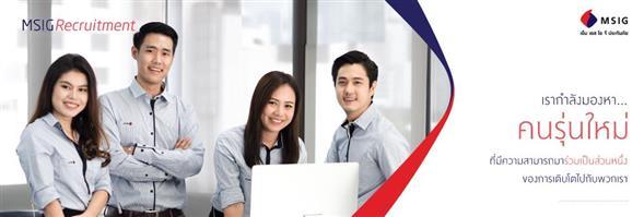 MSIG Insurance (Thailand) Public Company Limited's Bænnexr̒ k̄hxng