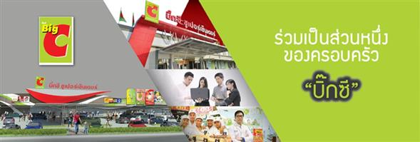 Big C Supercenter Public Company Limited's banner