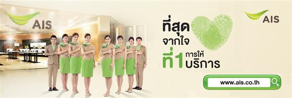Advanced Info Service Public Company Limited (AIS)'s Bænnexr̒ k̄hxng