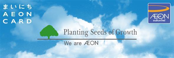 AEON Thana Sinsap (Thailand) Public Co., Ltd.'s banner