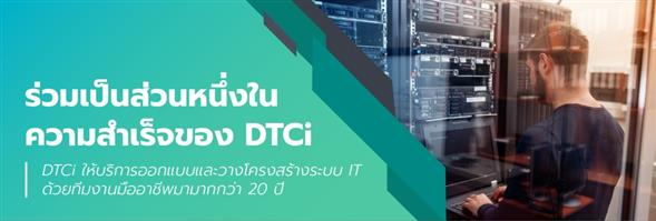 DTC Internetworking Co., Ltd./บริษัท ดีทีซี อินเตอร์เน็ทเวิร์คกิ้ง จำกัด's banner