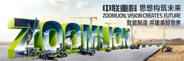 Zoomlion Heavy Industry (Thailand) Co., Ltd./บริษัท ซูมไลออน เฮฟวี่  อินดัสทรี (ประเทศไทย) จำกัด's banner