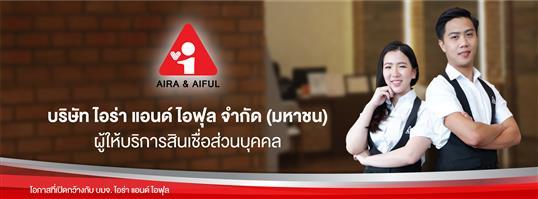 บริษัท ไอร่า แอนด์ ไอฟุล จำกัด (มหาชน)'s banner