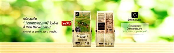 Buriram Sugar Public Company Limited's Bænnexr̒ k̄hxng
