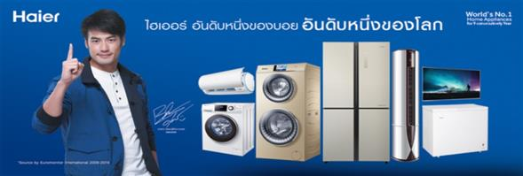 Haier Electrical Appliances (Thailand) Company Limited's banner