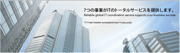 TT Network Integration (Thailand) Co., Ltd.'s banner