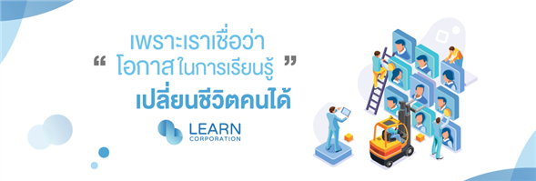 LEARN CORPORATION CO., LTD.'s Bænnexr̒ k̄hxng