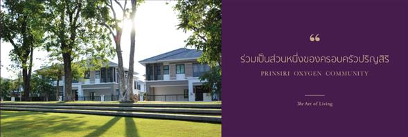 Prinsiri Public Company Limited's banner