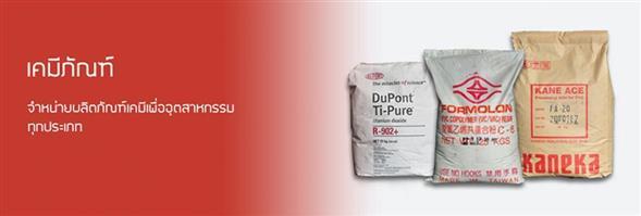 STCP CHEMICAL COMPANY LIMITED/บริษัท เอสทีซีพี เคมีคอล จำกัด's banner