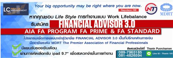 LC Wealth Management Co., Ltd./บริษัท แอลซี เว็ลท์ แมเนจเม้นท์ จำกัด's banner