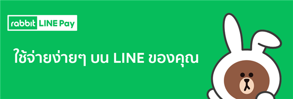 Rabbit - Line Pay Co., Ltd.'s banner