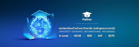 The Planner Education Co., Ltd./บริษัท เดอะ แพลนเนอร์ เอดดูเคชั่น จำกัด's banner