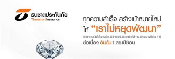 Thanachart Insurance Public Company Limited/บริษัท ธนชาตประกันภัย จำกัด (มหาชน)'s banner