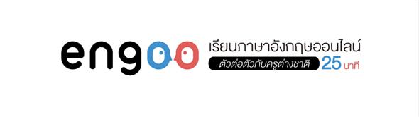 Engoo (Thailand) Co., Ltd./บริษัท อิงกู ไทยแลนด์ จำกัด's banner