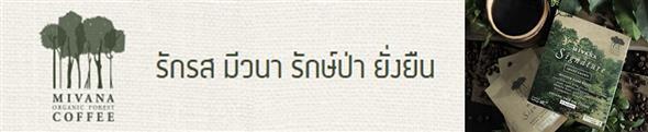 Mivana Company Limited/บริษัท มีวนา จำกัด's banner