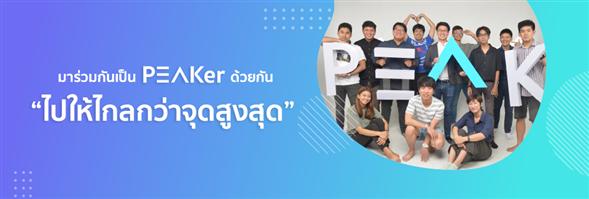 Puun Intelligent Co., Ltd./บริษัท พี ยู ยู เอ็น อินเทลลิเจนท์ จำกัด's banner