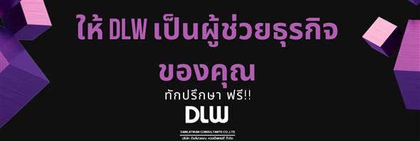 DLW Consultants/บริษัท ดัลลัชวรรณ คอนซัลแทนซ์ จำกัด's banner