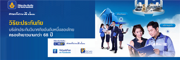The Viriyah Insurance Public Company Limited (Head Office)'s banner