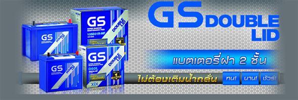 Siam GS Battery Company Limited's Bænnexr̒ k̄hxng