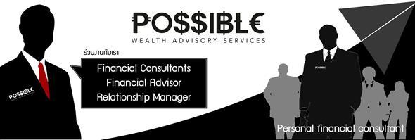 POSSIBLE Wealth Advisory Services Co., Ltd./บริษัท พอสสิเบิ้ลเวลท์ แอดไวเซอรี เซอร์วิส จำกัด's banner