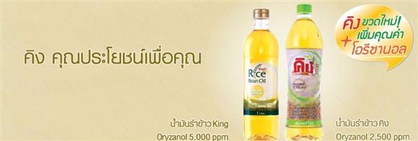 Thai Edible Oil Co., Ltd.'s Bænnexr̒ k̄hxng