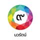 NAVARAT RETAIL CO., LTD./บริษัท นวรัตน์ค้าปลีก จำกัด's logo