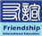 Friendship International Education